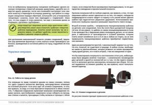 Проектирование и изготовление корпусной мебели с системой мебельных шаблонов Ассистент, бесплатное руководство