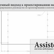 Обложка книги о системе мебельных шаблонов Ассистент